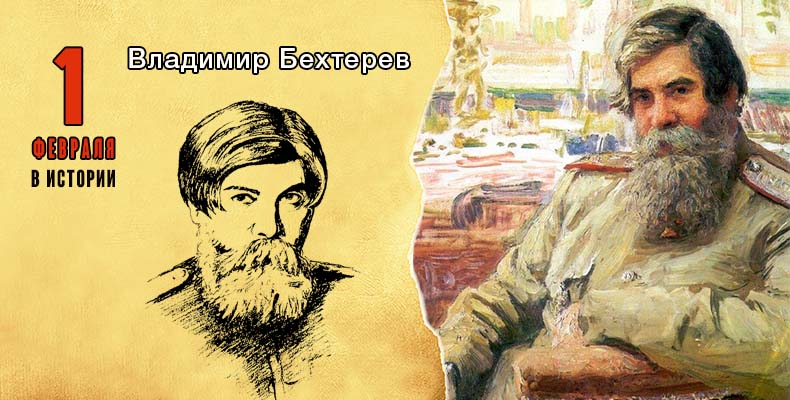1 февраля в истории. Владимир Бехтерев