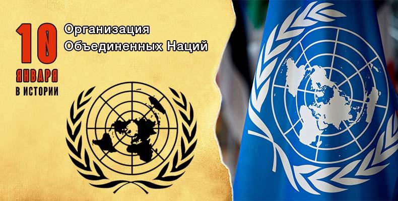 10 января. Организация Объединенных Наций
