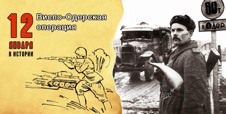 12 января в истории. Висло-Одерская операция