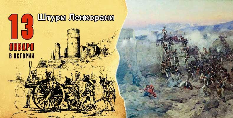 13 января в истории. Штурм Ленкорани