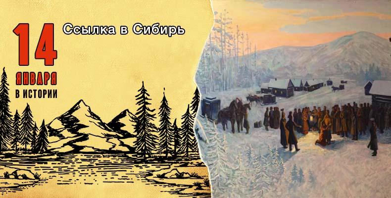 14 января в истории. Ссылка в Сибирь