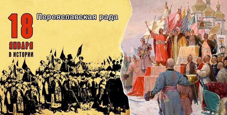 18 января в истории. Переяславская рада