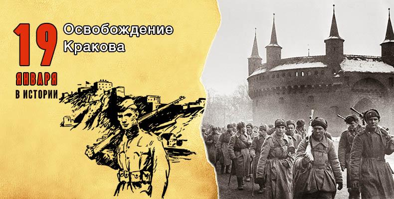 19 января в истории. Освобождение Кракова
