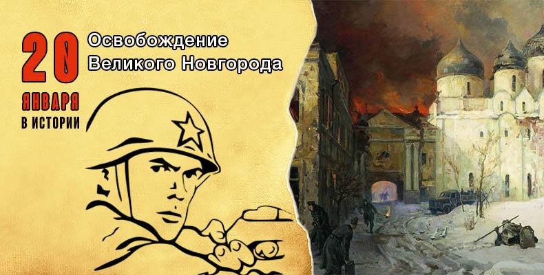 20 января в истории. Освобождение Великого Новгорода