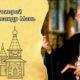 22 января в истории. Протоиерей Александр Мень