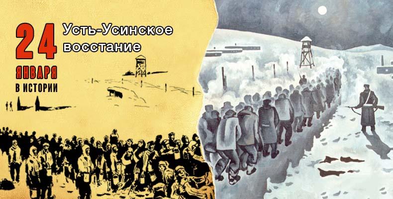 24 января в истории. Усть-Усинское восстание