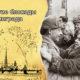 27 января в истории. Снятие блокады Ленинграда