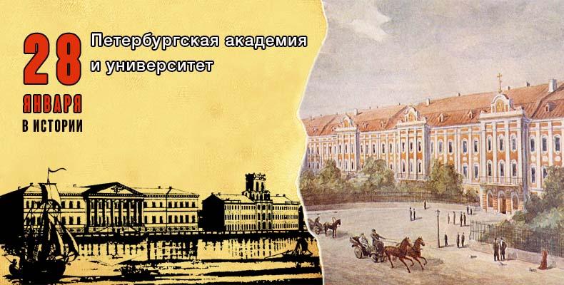 28 января в истории. Петербургская академия и университет