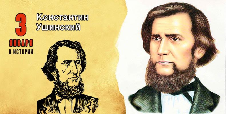 3 января. Константин Ушинский