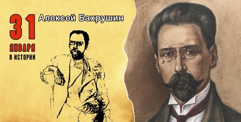 31 января в истории. Алексей Бахрушин