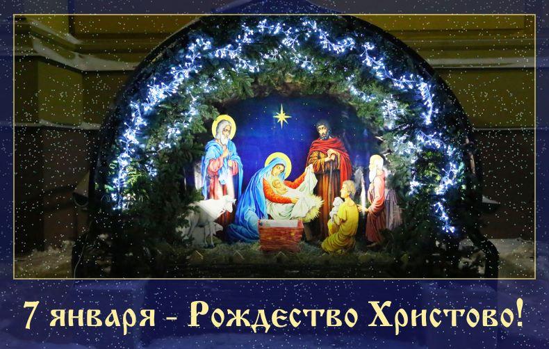 7 января - праздник - Рождество Христово