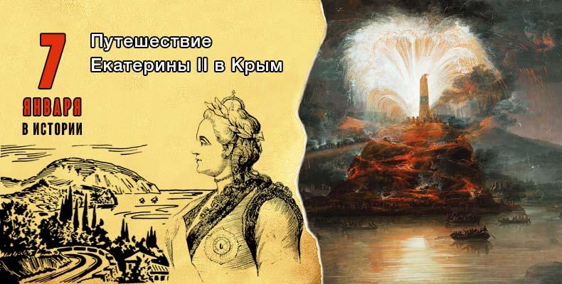 7 января в истории. Путешествие Екатерины II в Крым