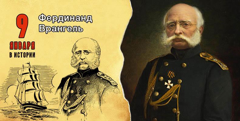 9 января. Фердинанд Врангель