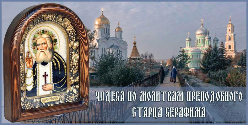 Чудеса по молитвам преподобного старца Серафима