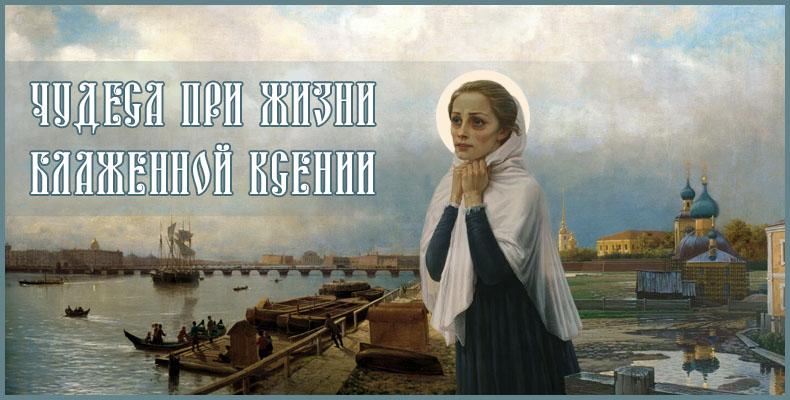 Чудеса при жизни блаженной Ксении