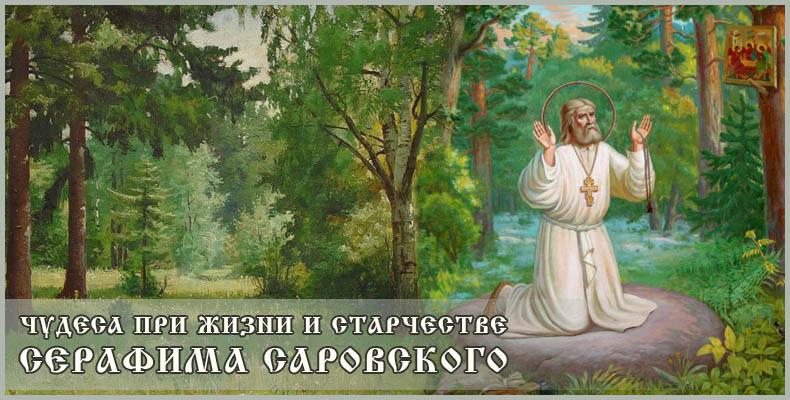 Чудеса при жизни и старчестве Серафима Саровского