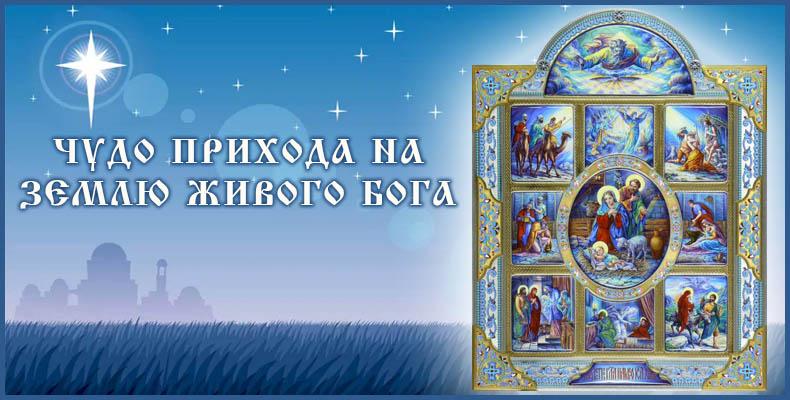 Чудо прихода на землю живого Бога