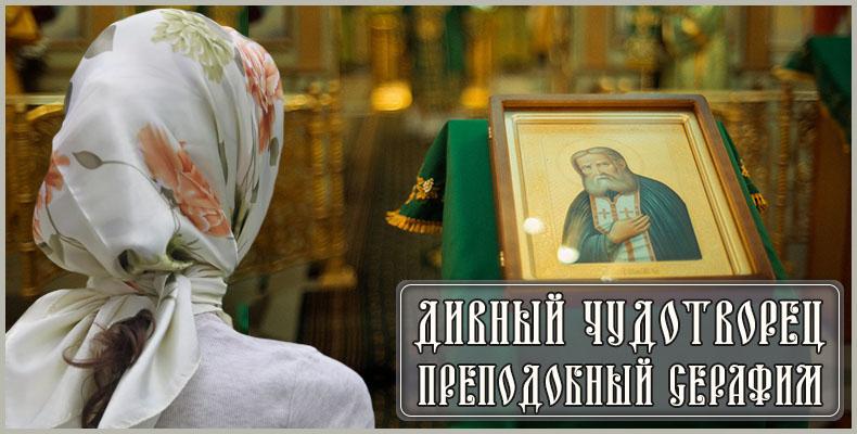 Дивный Чудотворец Преподобный Серафим