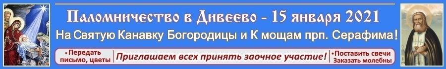 К мощам преподобного Серафима Саровского - присоединяйтесь