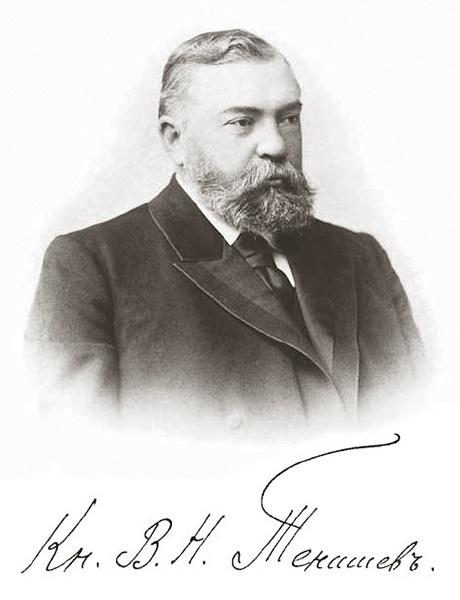 Князь Вячеслав Тенишев