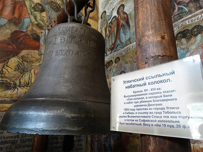 Колокол в церкви Димитрия на Крови