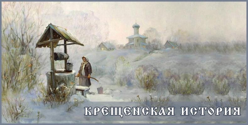 Крещенская история
