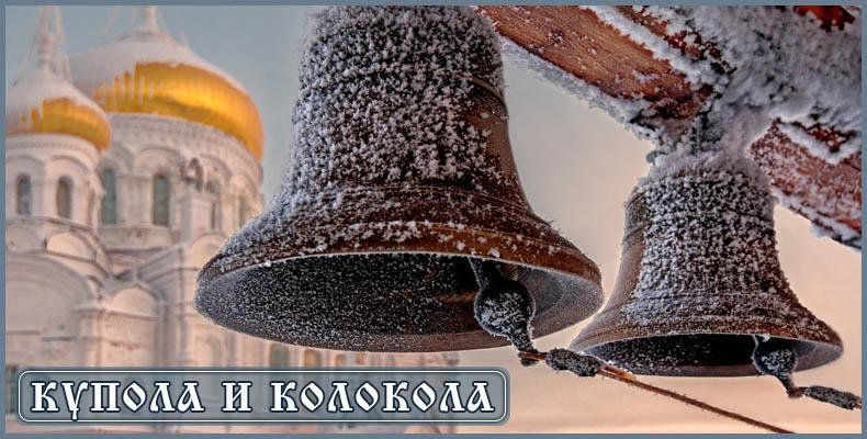 Купола и колокола