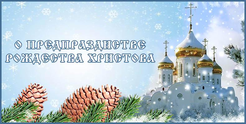 О предпразднстве Рождества Христова