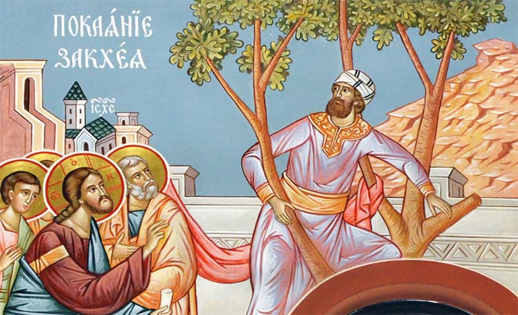 Покаяние Закхея