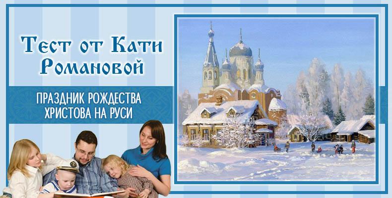 Праздник Рождества Христова на Руси