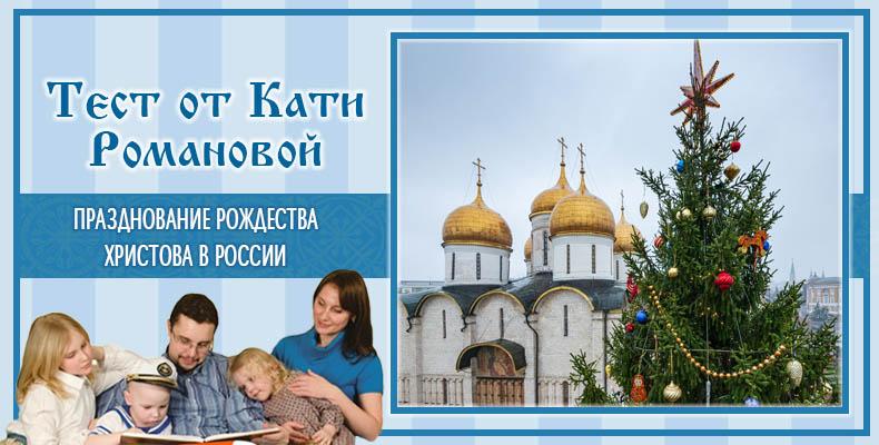 Празднование Рождества Христова в России