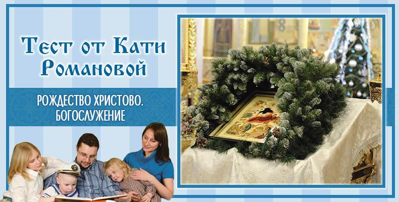 Рождество Христово. Богослужение