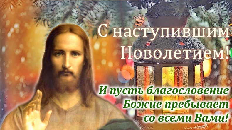 С наступившим Новым Годом! С Новолетием!