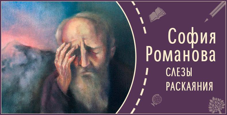 Слезы раскаяния