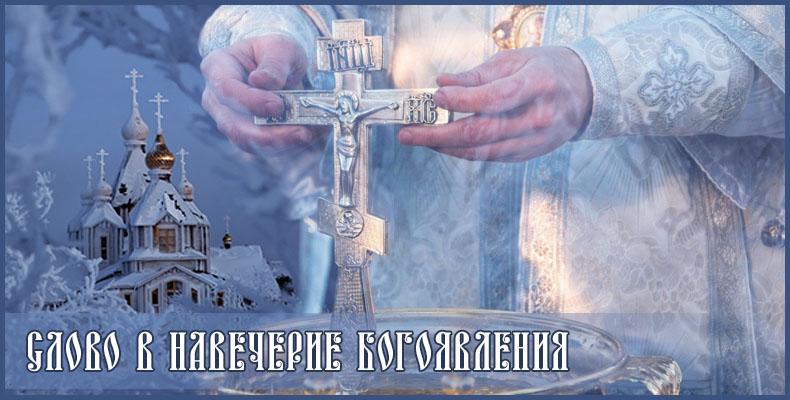 Слово в Навечерие Богоявления
