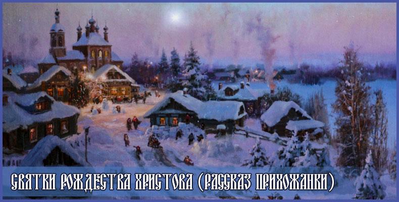 Святки Рождества Христова (рассказ прихожанки)