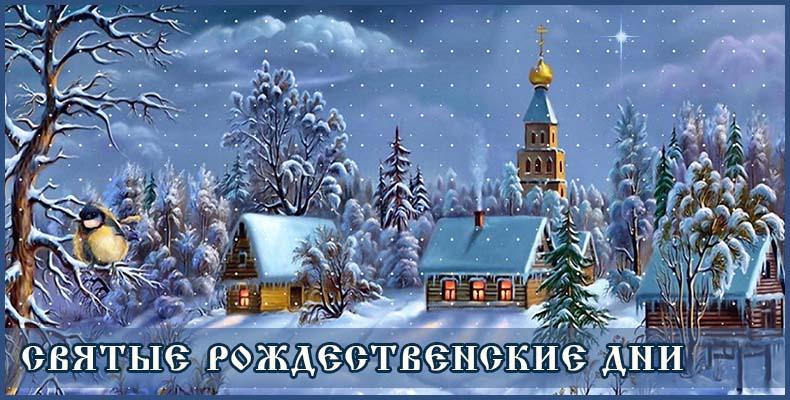 Святые Рождественские дни