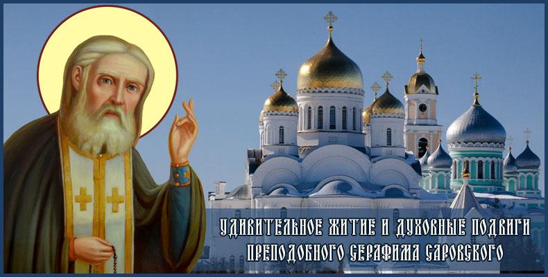Удивительное житие и духовные подвиги преподобного Серафима Саровского