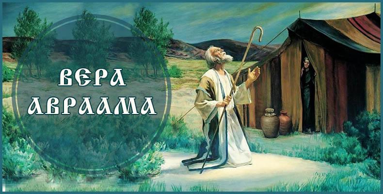 Вера Авраама