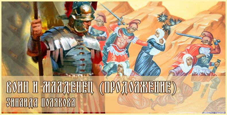 Воин и младенец продолжение. Зинаида Полякова