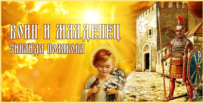 Воин и младенец. Зинаида Полякова