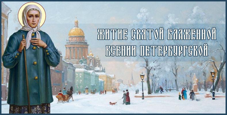 Житие святой блаженной Ксении Петербургской