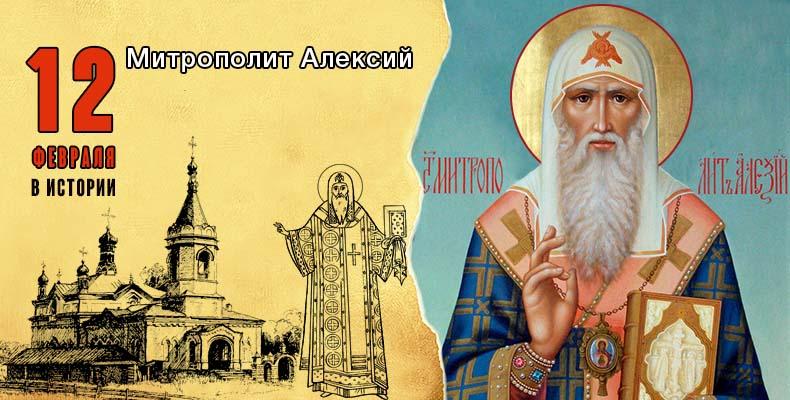 12 февраля в истории. Митрополит Алексий
