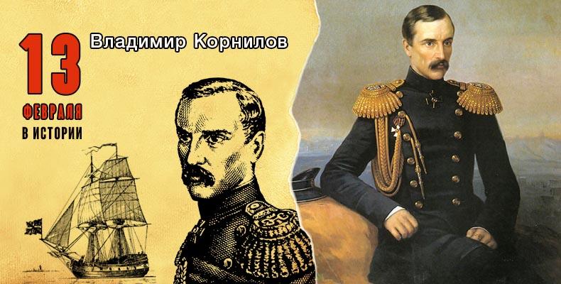 13 февраля в истории. Владимир Корнилов