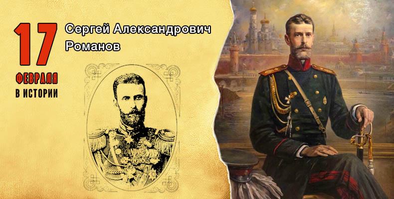 17 февраля в истории. Сергей Александрович Романов