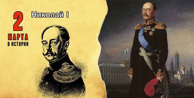 2 марта в истории. Николай I