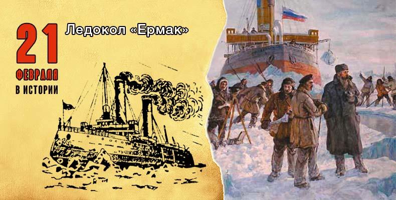 21 февраля в истории. Ледокол «Ермак»