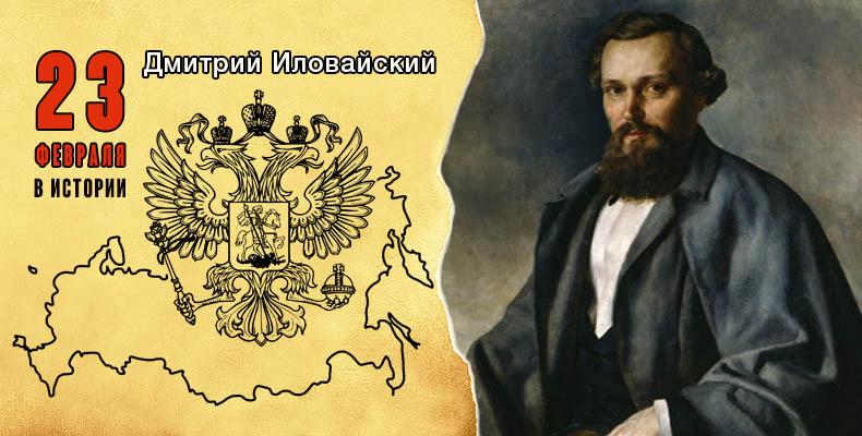 23 февраля в истории. Дмитрий Иловайский