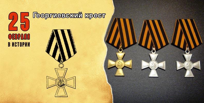 25 февраля в истории. Георгиевский крест