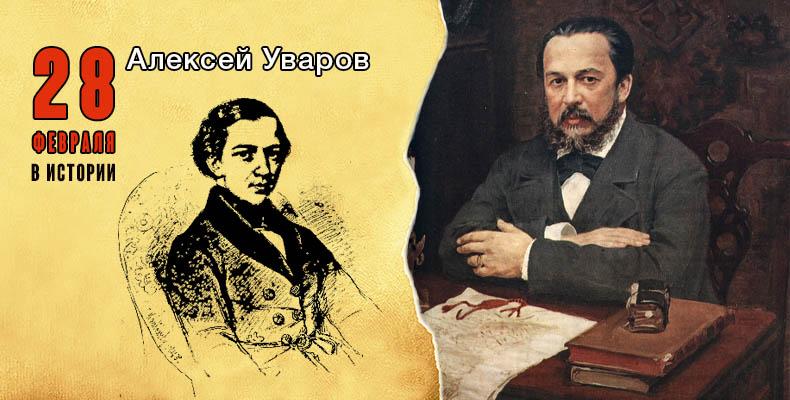 28 февраля в истории. Алексей Уваров